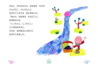 無料版「ももたろう」中川ひろたかの名作おはなし絵本2のおすすめ画像2