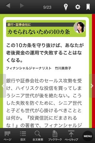 週刊東洋経済 特別編集版 「親子で挑む資産運用」 screenshot1