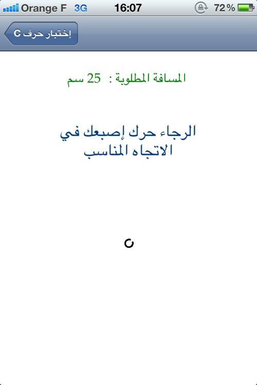 قياس حدة البصر screenshot-4