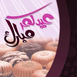 تهاني عيد الفطر المبارك