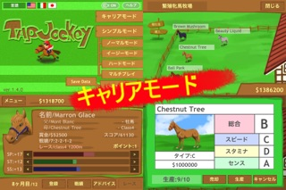Tap Jockey screenshot1