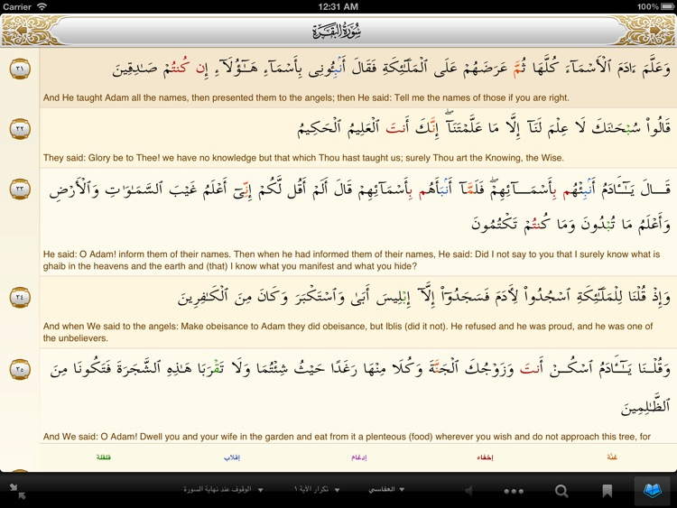 iQuran HD screenshot-2