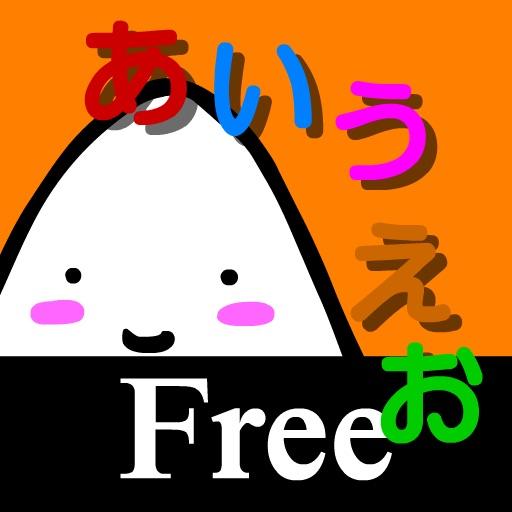 ひらがなのおべんきょう(Free)