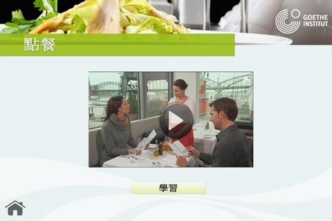 請說德語 - 在餐廳:台灣 screenshot 3