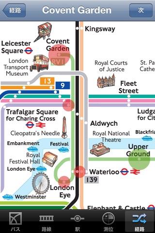 ロンドンバス 乗換案内 screenshot1