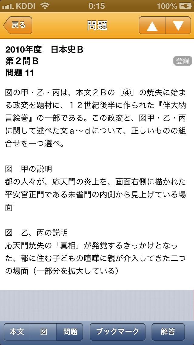 センター試験 日本史B Liteのおすすめ画像3