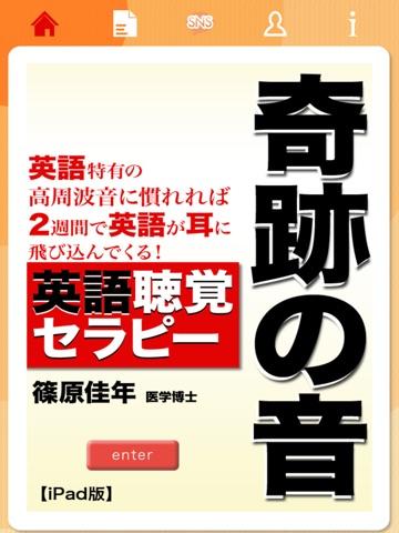 英語聴覚セラピー 奇跡の音【iPad版】のおすすめ画像1