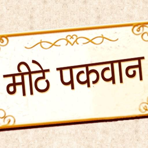 Meethe Pakwaan (Dessert Recipes in Hindi)