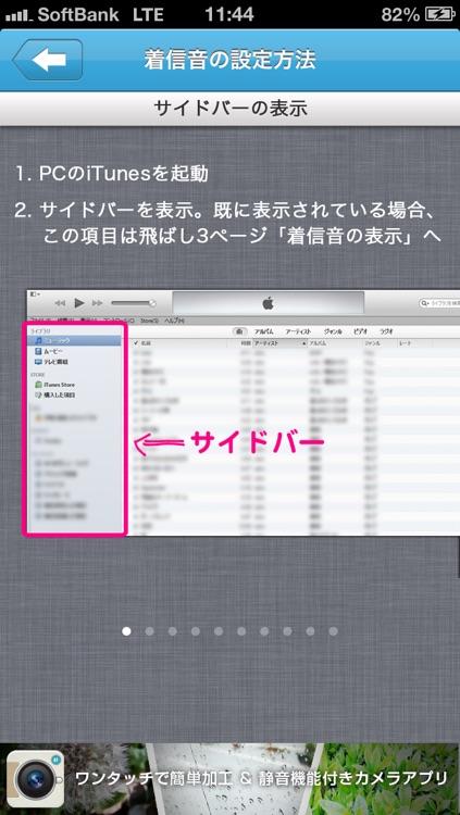 無料着信音 着信うた作成 screenshot-4