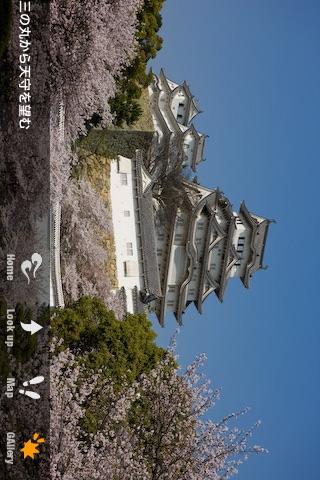 姫路城スクリーンショット