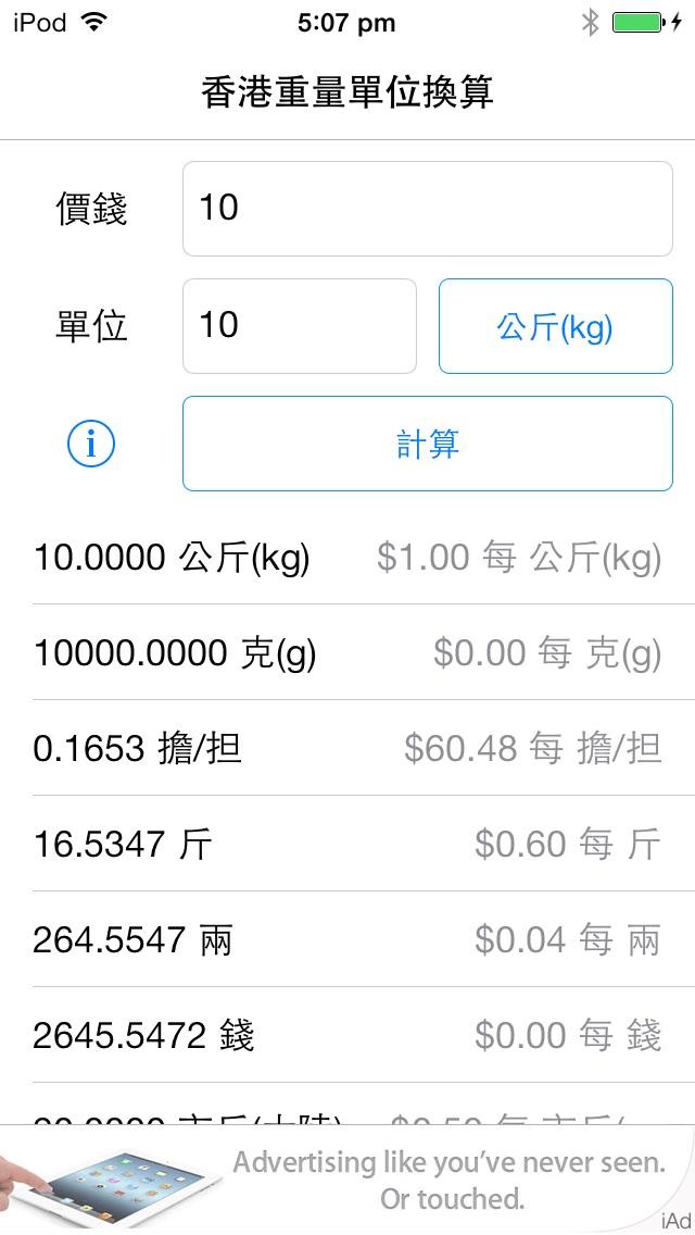 香港重量單位換算屏幕截圖1