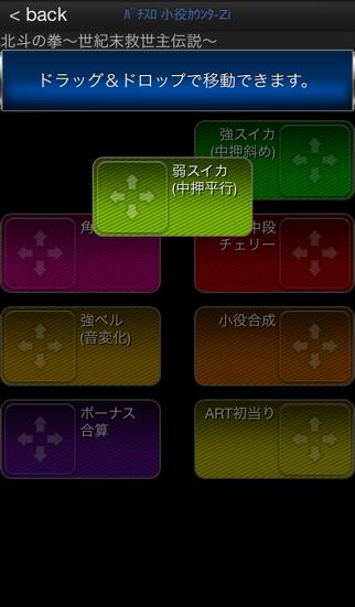 パチスロ小役カウンターZiのおすすめ画像5