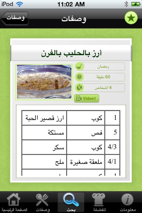 مطبخ منال العالم في رمضان screenshot-3