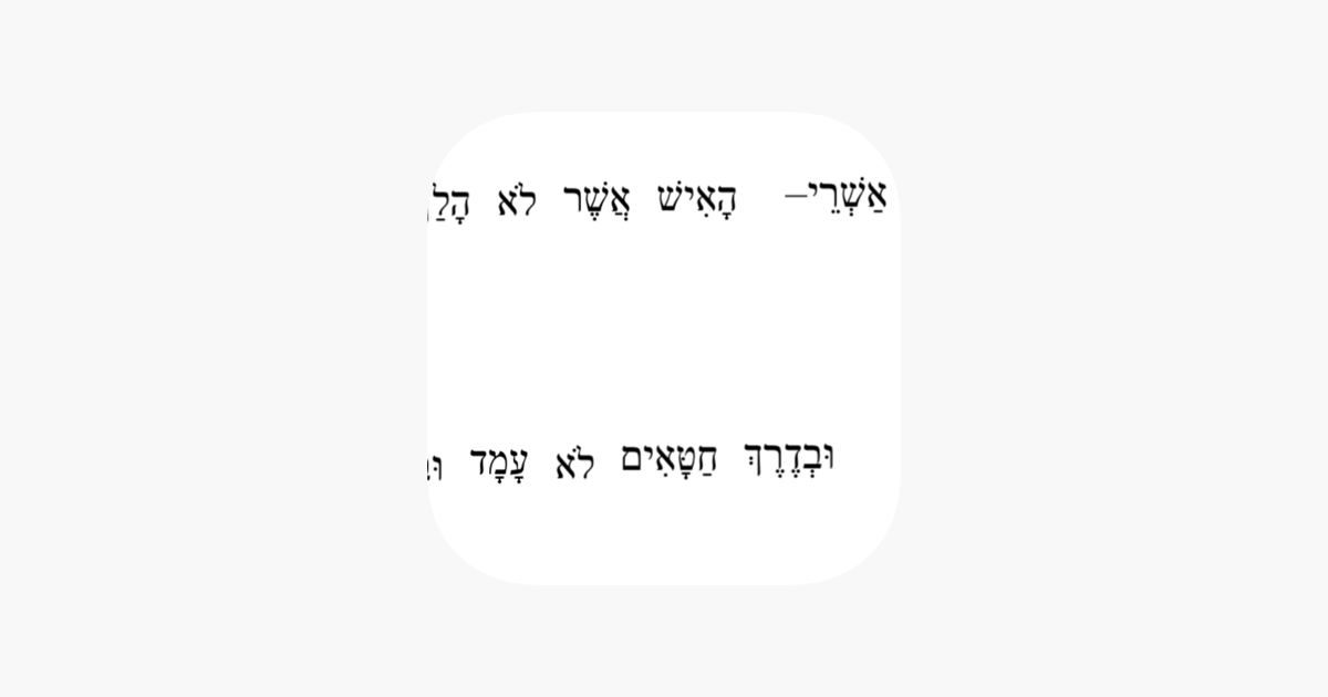 Learn Psalm 1 in Hebrew on the App Store