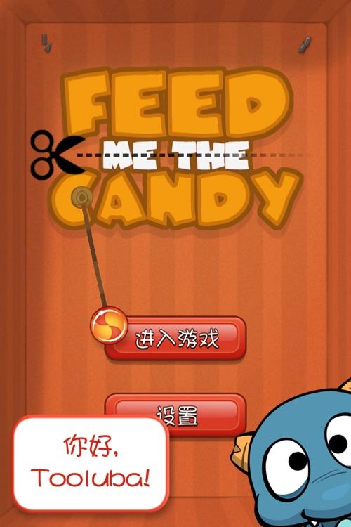 喂糖果 screenshot-0