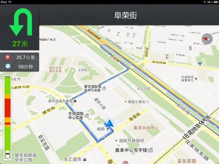 高德地图HD screenshot-4