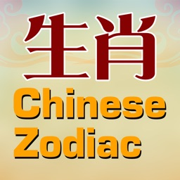 Good Chinese Zodiac Free