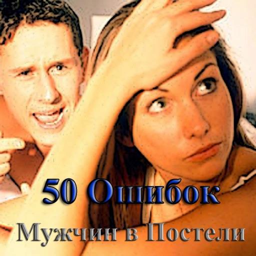 50 Ошибок Мужчин в Постели