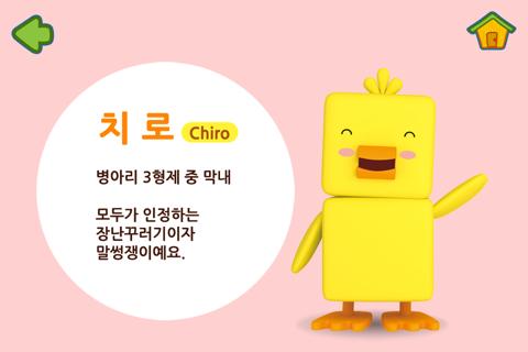치로와 친구들 시즌1: 1~2화 Lite screenshot 4