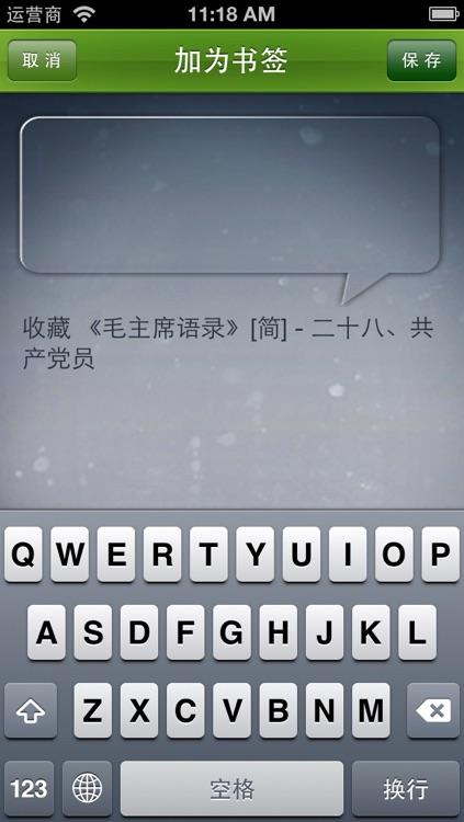 《毛主席语录》[简繁] HD screenshot-4