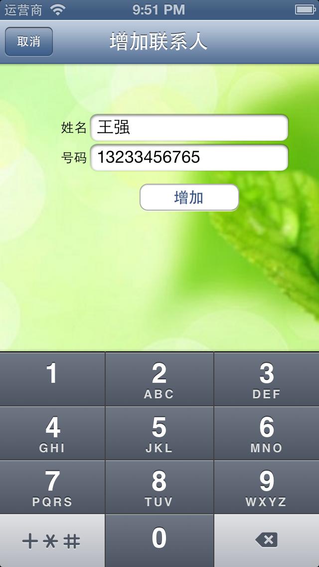 Screenshot #3 pour 私密通讯录2
