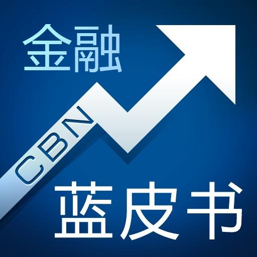 CBN金融蓝皮书