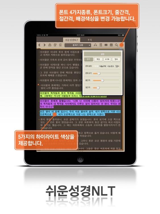 아가페 쉬운성경 Deluex HD+새찬송가 (오디오) screenshot-3