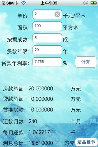 Screenshot #2 pour 房贷计算器(非常实用……)