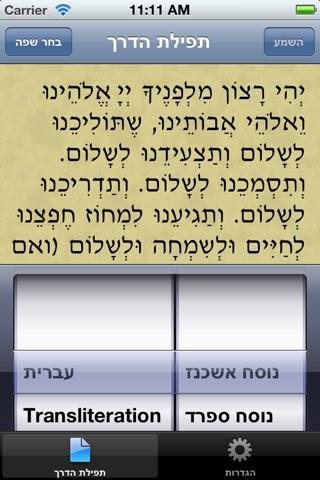 Tefilat Haderech for all Screenshot 2