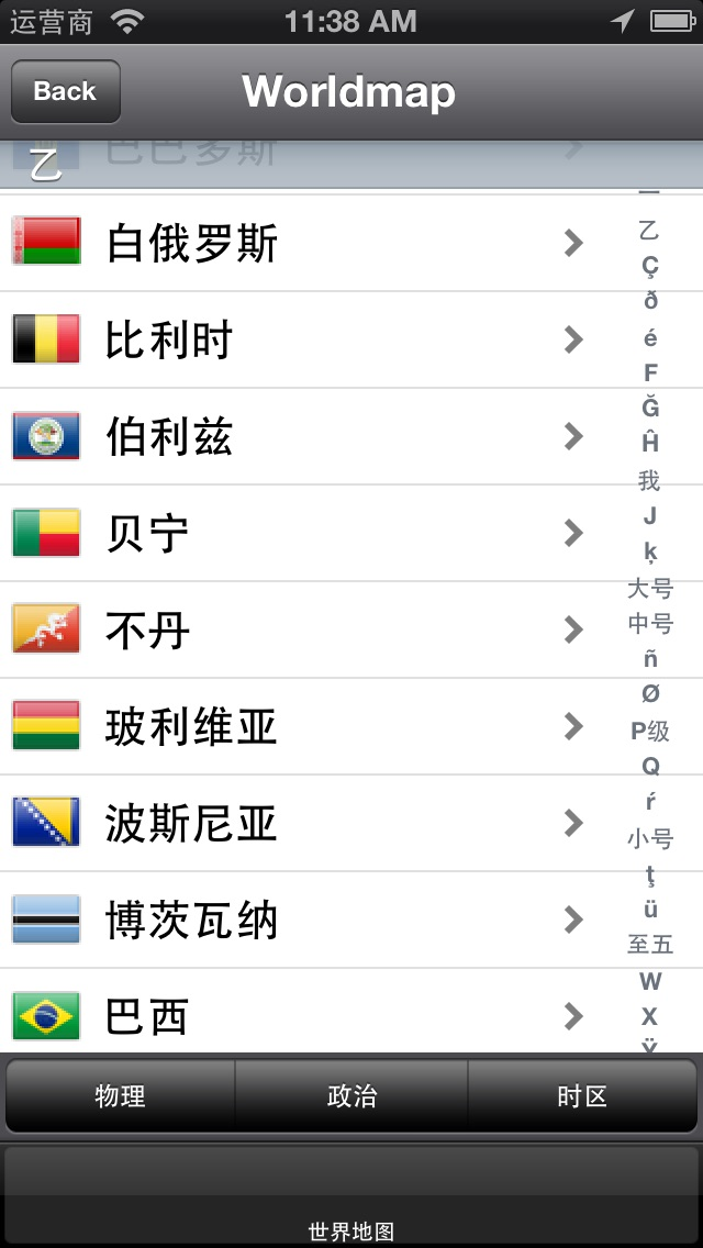 世界地圖上親屏幕截圖3