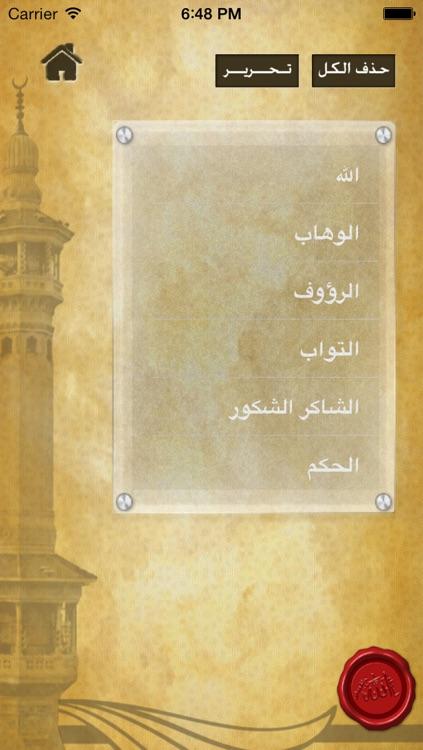 أسماء الله screenshot-4