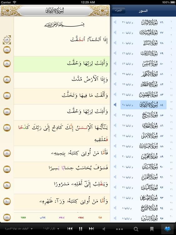 iQuran HD screenshot-3
