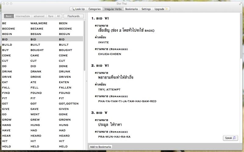 Dict Thai Screenshot