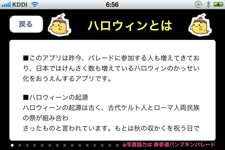 ハッピーハロウィンワールド screenshot-4