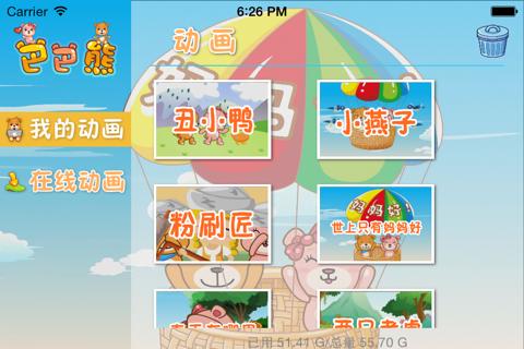 巴巴熊中文儿歌 - 宝宝学唱经典童谣系列,免费必备动画版hd screenshot 1