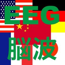 electroencephalography multilingual