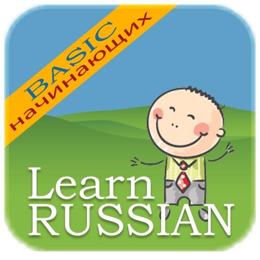 Russian language for beginners - Русский язык для начинающих