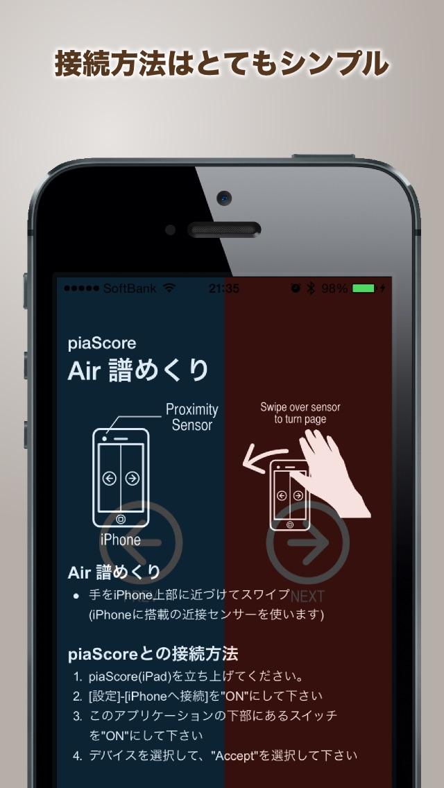 譜めくりリモコン piaScore Airのスクリーンショット5