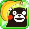 Oh!フルーツパニック【くまモンと遊ぶ無料アクションゲーム】 - iPhoneアプリ