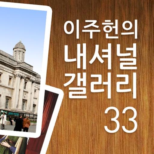 이주헌의 내셔널갤러리33