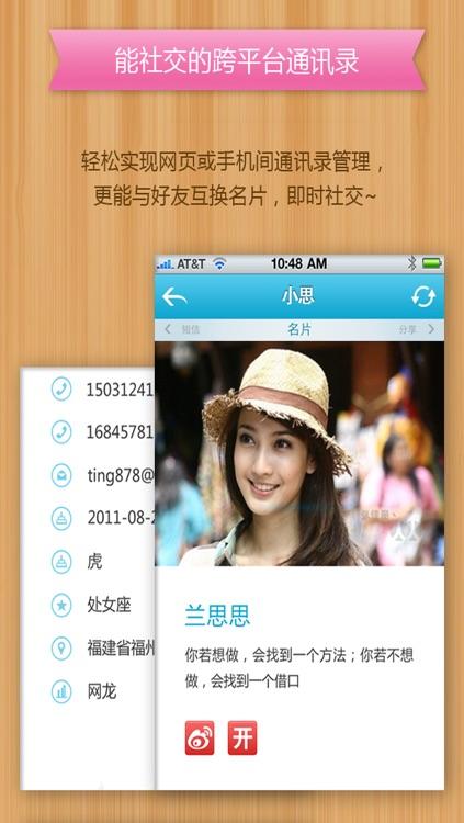 移动MOMO (短信导航版) screenshot-3