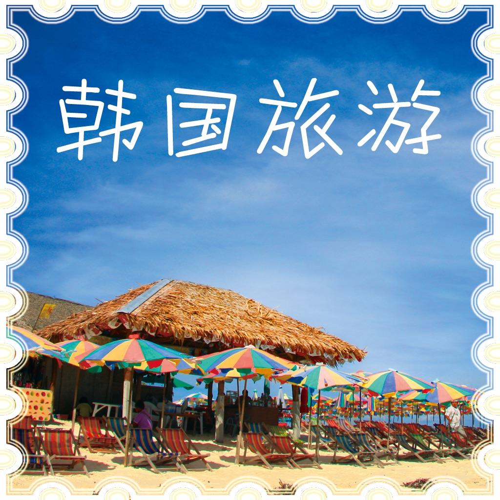 韩国旅游最全指南-不可不去的地方-美丽济州岛