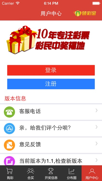 双色球大赢家 screenshot-4