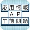 応用情報技術者試験(AP) 過去問題午前