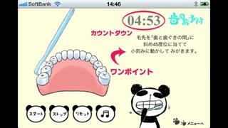毎日キレイ歯みがきのおすすめ画像3