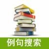 句典-英漢例句庫繁體版