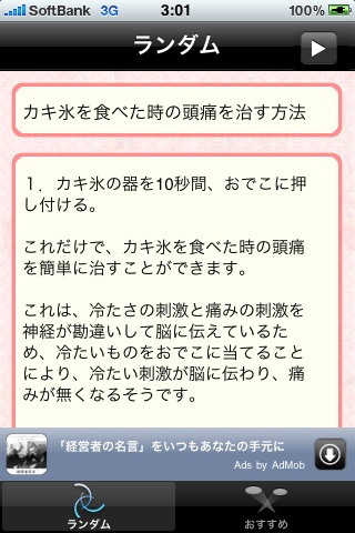 生活の知恵Free ScreenShot0