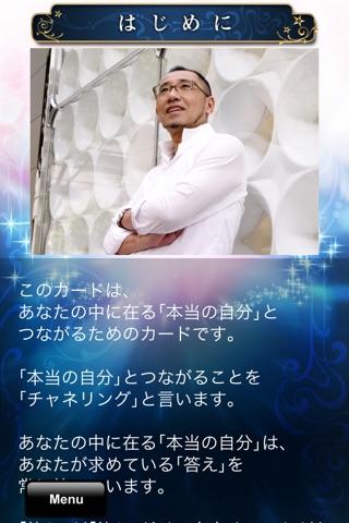チャネリングカード はづき虹映 screenshot1