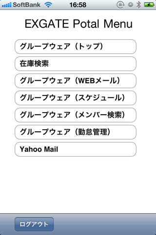 EXGATE Client for iPhoneのスクリーンショット2
