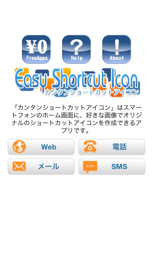 カンタンショートカットアイコン(Easy shortcut Icon):好きな画像でホーム(HOME)画面にオリジナルアイコンをスクリーンショット2